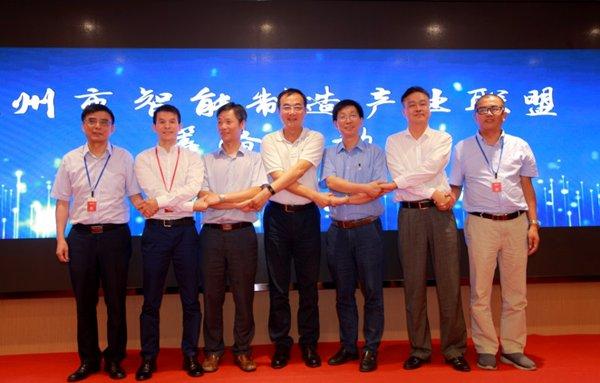 杭州市智能制造产业筹备启动仪式