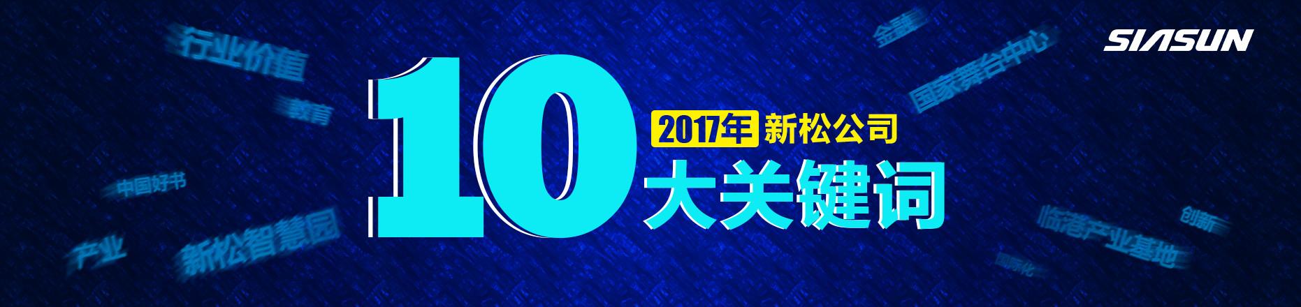 2017年新松公司十大关键词