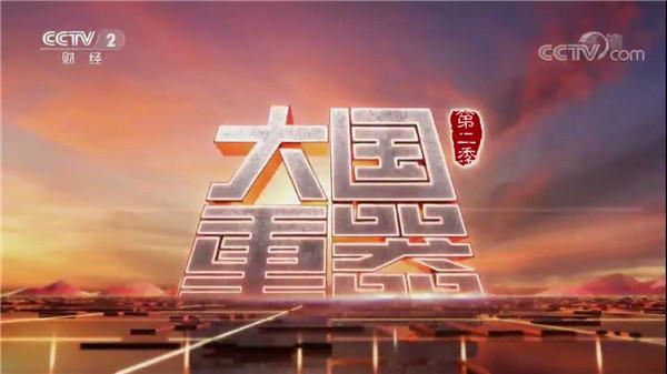 《大国重器(第二季)》 第七集[00_00_06][20180305-112149-0].jpg