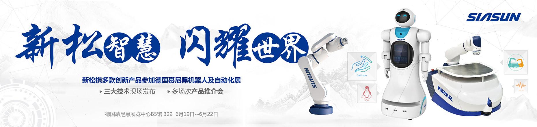 新松参展2018德国慕尼黑机器人及自动化技术贸易博览会