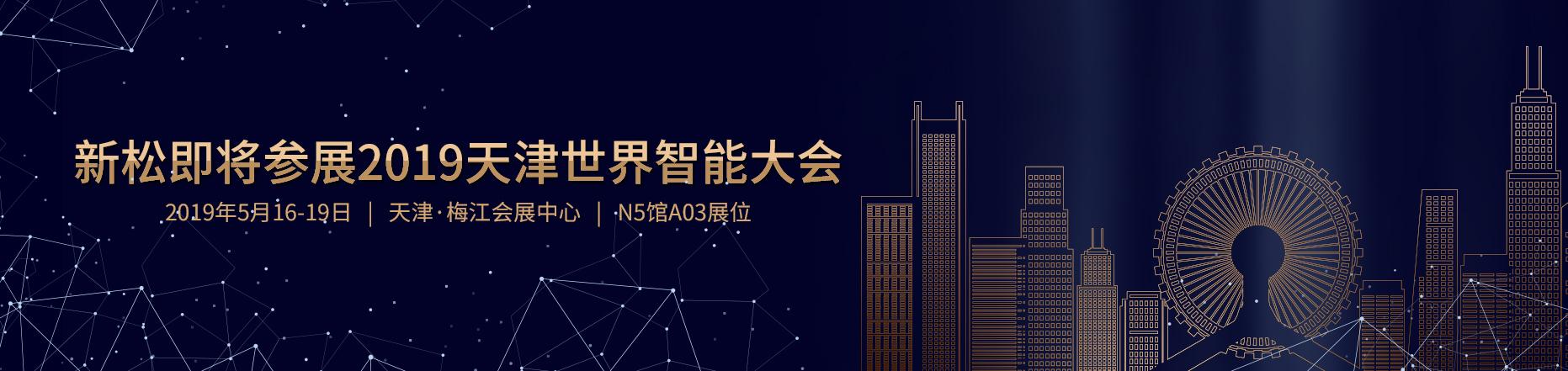 预告:亚洲城88即将参展2019天津世界智能大会